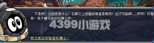 仙女龙萨拉赛尔号7月16日攻略1