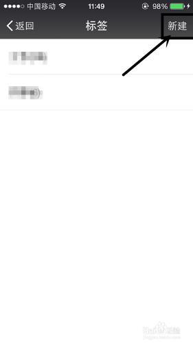 微信朋友圈如何选定好友可见