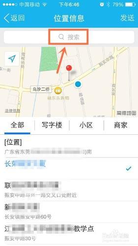 选择 位置,如下图 选择 发送位置,如下图 这时候手机qq就会自动定位你