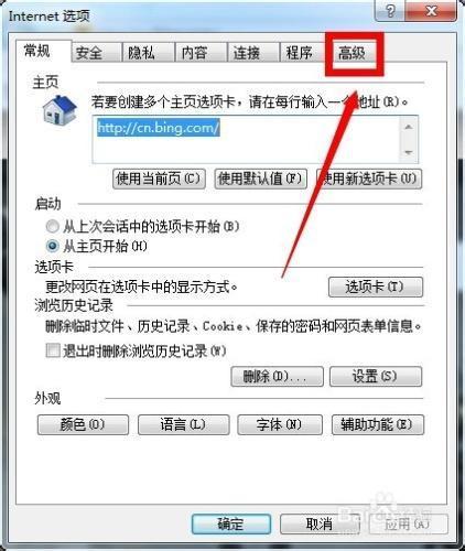 IE浏览器提示是否停止运行此脚本怎么办
