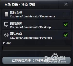 装系统不求人!极易一键重装系统软件