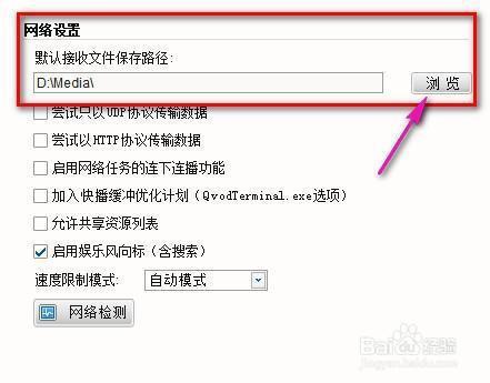 快播下载视频存放在哪里?更改下载文件路径