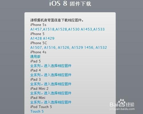 4sa1387固件下载_ios8固件下载地址教程,ios8怎样安全可靠升级&quest