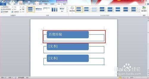 Word2010实用技巧:[5]使用智能图展现观点