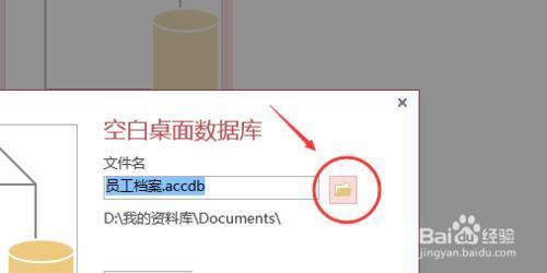 Access 2013如何使用模板建立数据库